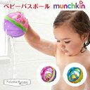 バスボール ベビー お風呂 おもちゃ 赤ちゃん 6ヶ月〜 バストイ マンチキン munchkin