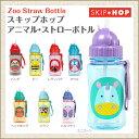 楽天スキップホップ SKIPHOP アニマル ストローボトル 水筒【あす楽】【nyuen-drink】