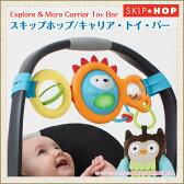 スキップホップ SKIPHOP キャリア トイ バー 【あす楽】