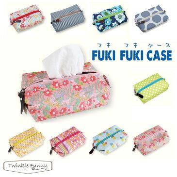 【プチママン】FUKI FUKI CASE/フキフキケース