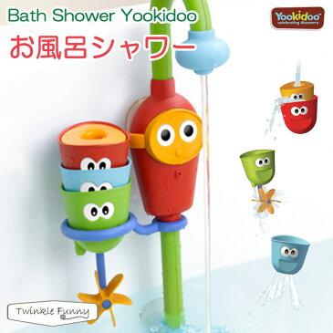 ユーキッド Youkidoo お風呂シャワー【対象年令:9ヶ月〜】