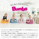 バンボ Bumbo ベビーソファ&専用プレートレイセット トレー 日本正規品 ティーレックス T-REX 2