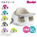 バンボ ベビーチェア マルチシート Bumbo テーブルの付いたバンボ ティーレックス 日本正規品
