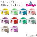 バンボ Bumbo ベビーソファ&専用プレートレイセット トレー 日本正規品 ティーレックス T-REX