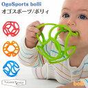 オゴスポーツ OgoSports ボリィ 歯がため ボール