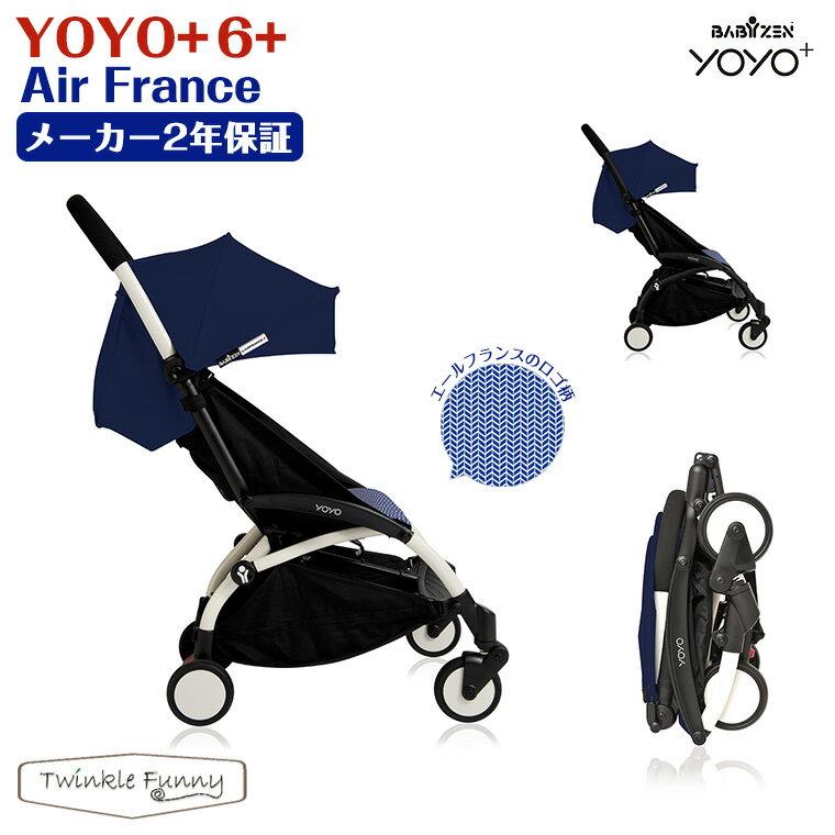BABYZEN『YOYO+6+』(ヨーヨープラスシックスプラス)