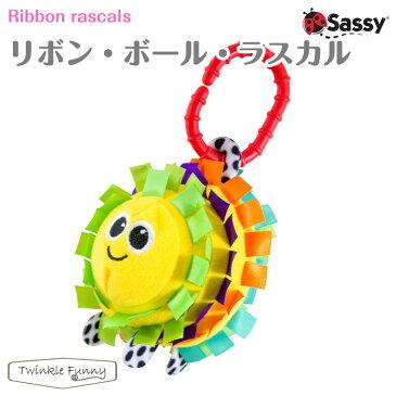 Sassy サッシー リボン ボール ラスカル【対象年令:0ヶ月〜】