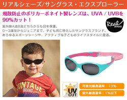 【リアルキッズ】ベビー/キッズ用サングラス・エクスプローラー(UV99%カット)【あす楽】【HLS_DU】