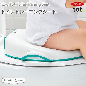 OXO tot オクソー トット トイレトレーニングシート
