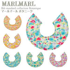 MARLMARL マールマール ボタニーク 正規品 スタイ 名入れ 出産祝い