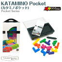 ギガミック GIGAMIC カタミノ ポケット 携帯版 KATAMINO 知育玩具