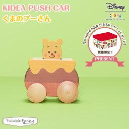 \期間限定特典付き/【正規販売店】キディア KIDEA PUSH CAR くまのプーさん Disney ディズニー