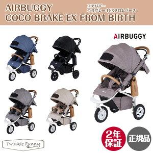 エアバギー ココ ブレーキEX フロムバース 三輪 ストローラー AirBuggy 3輪 COCOブレーキ ベビーカー