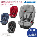 マキシコシ タイタンプロ チャイルドシート 車 TitanPro Maxi Cosi maxicosi