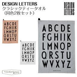 デザインレターズ クラシックティータオル 同色2枚セット DESIGN LETTERS