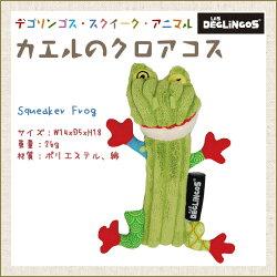 【デグリンゴス】スクイーク・アニマル/カエルのクロアコス【あす楽】