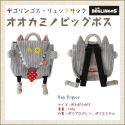 【デグリンゴス】リュックサック/オオカミのビッグボス【あす楽】