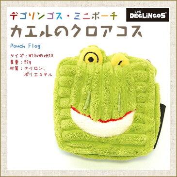 【デグリンゴス】ミニポーチ/カエルのクロアコス【対象年令:1.5才〜】