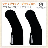 【チューピー choopie】シティグリップ/グリップカバー ダブル(ソリッドブラック)【ベビーカー】【ハンドルカバー】