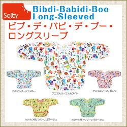 【Solbyソルビィ】ビブ・デ・バビ・デ・ブー/ロングスリーブ【あす楽】