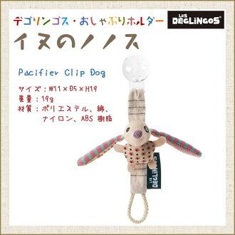 ノノス of the teething ring holder / dog