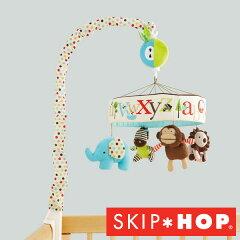 スキップホップ/ベッドメリー/オルゴール/動物【SKIPHOP スキップホップ】アルファベットズー・...