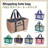 【バカンス】バカンスクーラー/ショッピング トートバッグ【買い物かご】【あす楽】
