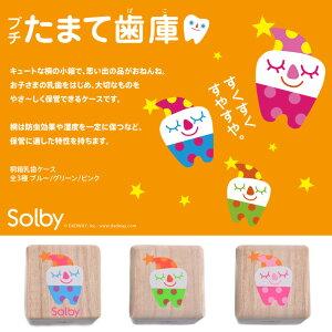 【Solby ソルビィ】桐箱乳歯ケース/プチたまて歯庫・だいじにねんね【乳歯入れ】
