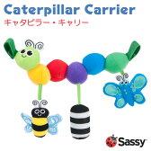 【Sassy サッシー】キャタピラー キャリー【あす楽】【対象年令:0ヶ月〜】