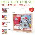 アップルパーク ベビーギフトボックスセット【出産祝い】