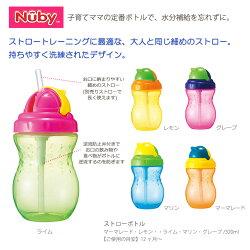 【ヌービーNuby】ストローボトル【ドリンクボトル】【あす楽】【HLS_DU】
