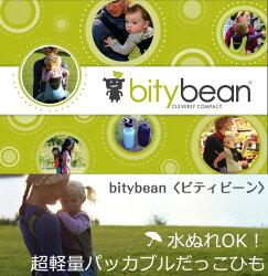 【ビティビーンbitybean】超軽量パッカブル抱っこひも【ポイント10倍】【送料無料】【あす楽】【HLS_DU】
