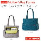 【スキップホップ】マザーズバッグ・フォーマ【あす楽】【HLS_DU】