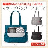 【スキップホップ】マザーズバッグ フォーマ【あす楽】