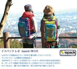 【イスパックispack】レボ/REVOTYPE(リュックサック&椅子のセット!)【あす楽】【送料無料】【ポイント10倍】【HLS_DU】
