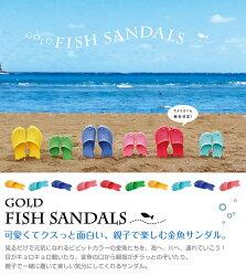 【スパイス】ゴールドフィッシュサンダル【あす楽】