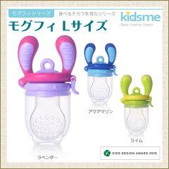 【キッズミー kidsme】モグフィ/Lサイズ 離乳食用おしゃぶり【あす楽】