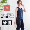 パーティードレス パンツドレス 結婚式 セットアップ パンツ 20代 30代 パンツスタイル