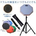 Asanasi アサナシ 静音 ドラム 練習 パッド トレーニングパッド 8インチ スタンド 収納袋 付き ラバー 製 高弾 ブラック グレー グリーン オレンジ ブルー ssk-034・・・