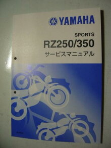 RZ250RZ350サービスマニュアル