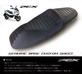 TWR製 HONDA/PCX125/150 用/純正ベース/カスタムシート/タックロール・BKステッチ/PCX (2014.4〜