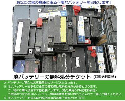 廃バッテリー無料処分券無料処分バイバッテリー不良バッテリー