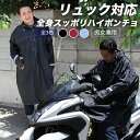 【今だけ交換無料】送料無料 レインコート ポンチョ レインポ...