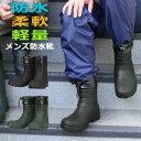 メンズ レイン シューズ メンズ レイン ブーツ レインブーツ 長靴 メンズ メンズ長靴 ワークブーツ メンズ 柔軟性 軽量 軽い かるい 長時間 疲れにくい メンズレイン靴 防水 農作業 アウトドア ガーデニング 家庭菜園 除雪