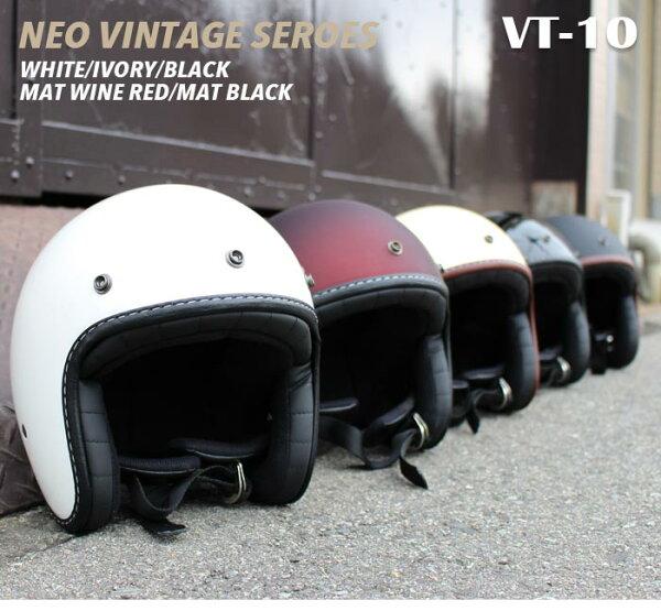 VT-10スモールジェットヘルメット全5カラーPSC/SG規格適合/全排気量対象商品小さいサイズ/バイクヘルメット/メンズ/レデ