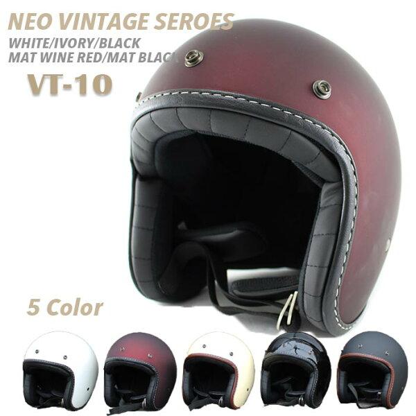 VT-10バイクジェットヘルメット全5カラーPSC/SG規格適合/全排気量対象商品小さいサイズ/バイクヘルメット/メンズ/レディ