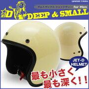 ジェット ヘルメット ダムトラックス スモールジェットヘルメットジェットヘルメット スモールジェットヘルメット ハーレー アメリカン
