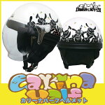 レディースヘルメット/ハーフヘルメット/女性用/バイクヘルメット/ジェットヘルメット/UVカットシールド/ダムトラックス/DAMFLAPPER/カリーナハーフ/DAMMTRAX
