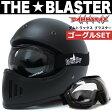 ★送料無料★ DAMMTRAX BLASTER フルフェイスヘルメット (マットブラック) +UVカットゴーグル付き オーバーグラスゴーグル ダムトラックス ブラスター ヘルメット ブラスターヘルメットバイクヘルメット メンズヘルメット