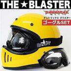 ★送料無料★ ダムトラックス ブラスター ヘルメット オーバーグラスゴーグルセット(イエロー) DAMMTRAX BLASTER フルフェイスヘルメットゴーグル付き ブラスターヘルメット バイク メンズ フルフェイス